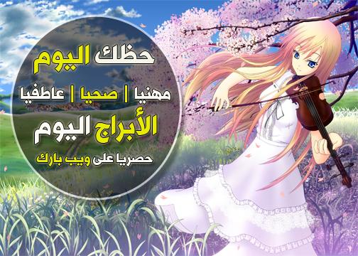 حظك اليوم الأحد 31-1-2021 إبراهيم حزبون