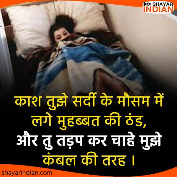 Winter Love Shayari in Hindi, Sardi Status for Girlfriend