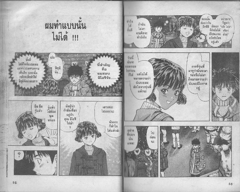 I's - หน้า 25