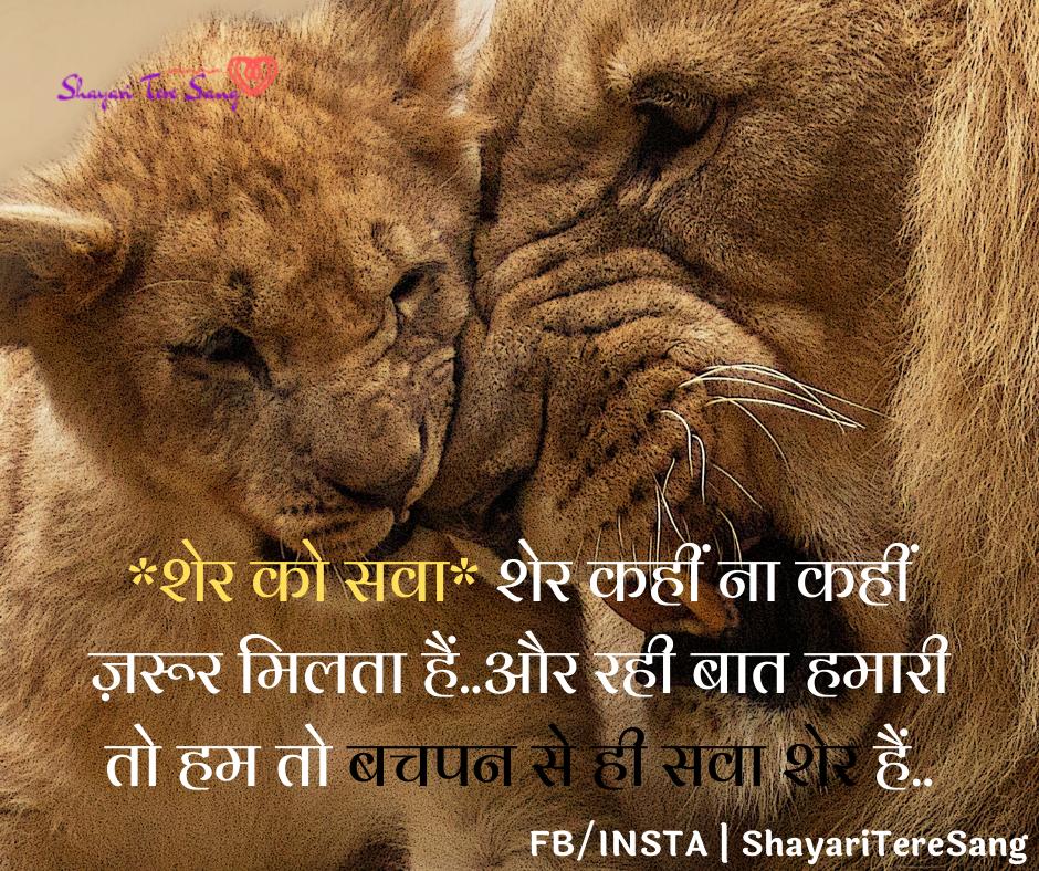 *शेर को सवा*