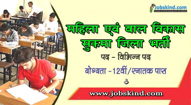 CG WCD Collector Office Sukma Recruitment 2020 Chhattisgarh Govt Job Advertisement Women & Child Development Department Sukma Recruitment All Sarkari Naukri Information Hindi