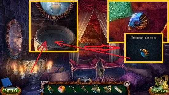 эликсир в подушках берем и меняем лицо девушки в игре затерянные земли 6
