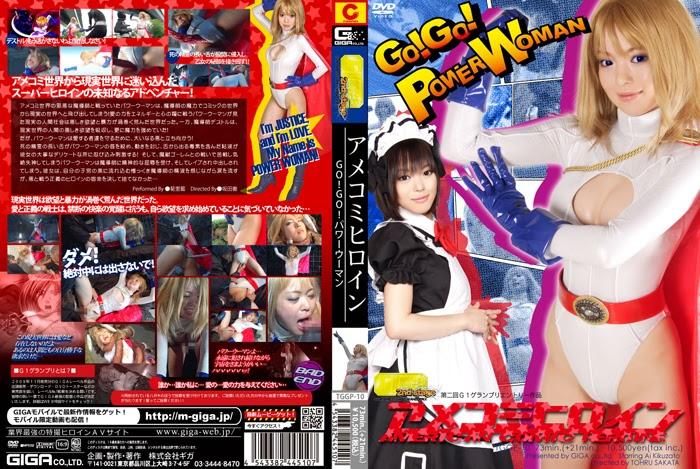 TGGP-10 American Comedian Heroine-GO! GO! POWER WOMAN