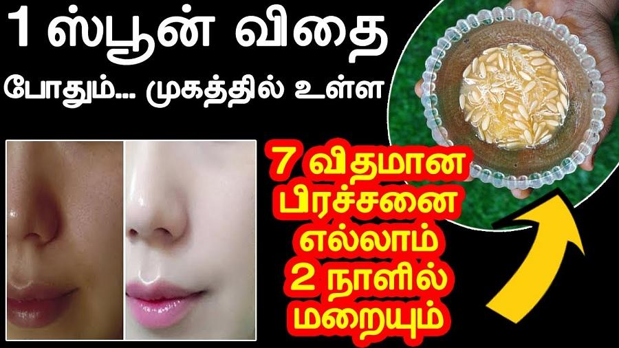 7 விதமான சரும பிரச்சனைக்கு வெள்ளரி விதை தான் தீர்வு!