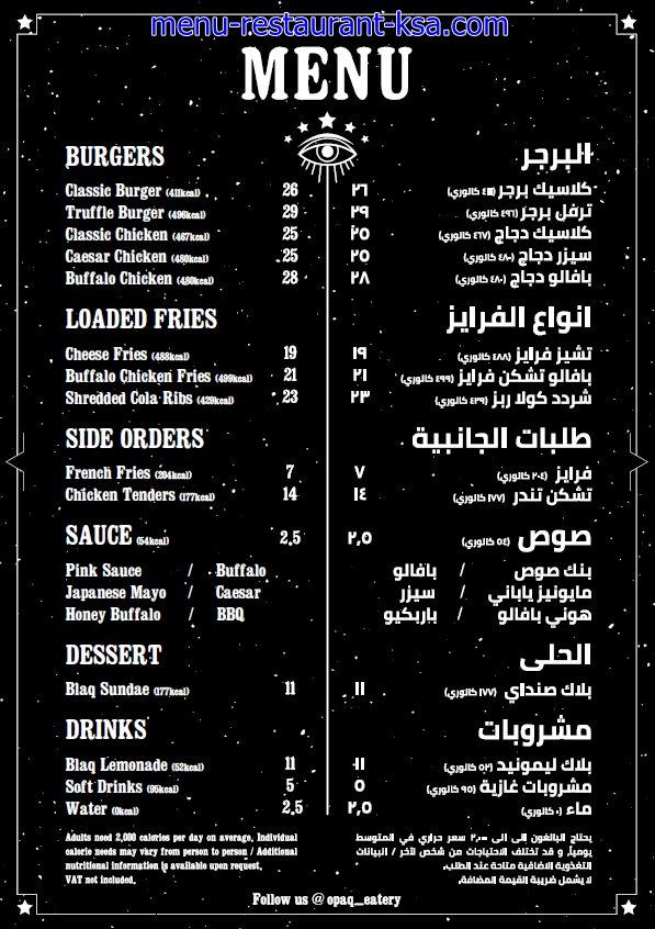 منيو مطعم اوباك الرياض