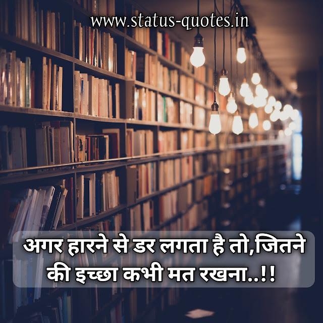 Motivational Status In Hindi For Whatsapp 2021  अगर हारने से डर लगता है तो,  जितने की इच्छा कभी मत रखना..!!