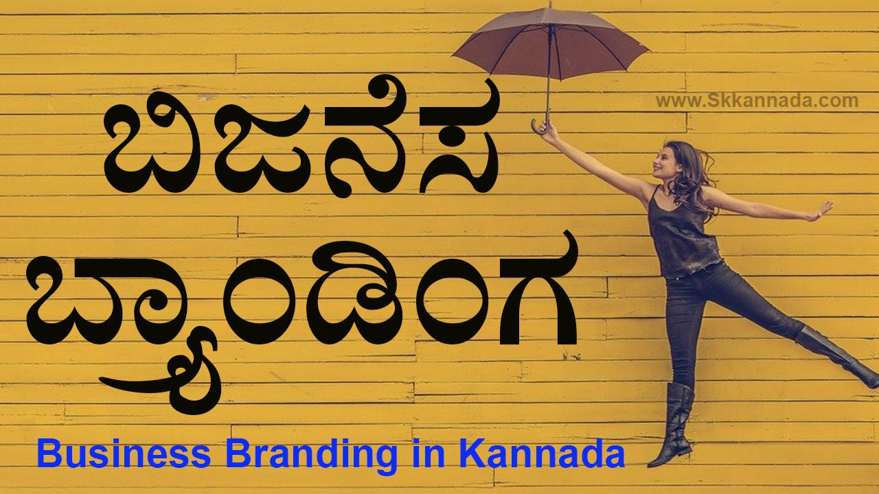 ಬಿಜನೆಸ ಬ್ರ್ಯಾಂಡಿಂಗ - Business Branding in Kannada