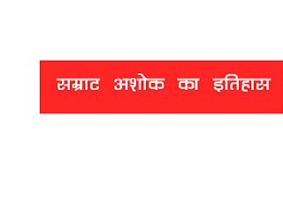 Samrat Ashok ka Itihas