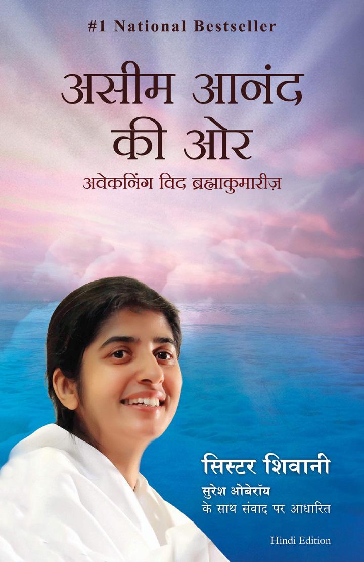 sister-shivani-hindi-books