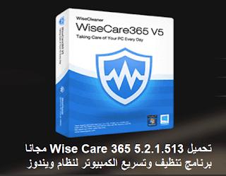تحميل Wise Care 365 5.2.1.513 مجانا برنامج تنظيف وتسريع الكمبيوتر لنظام ويندوز