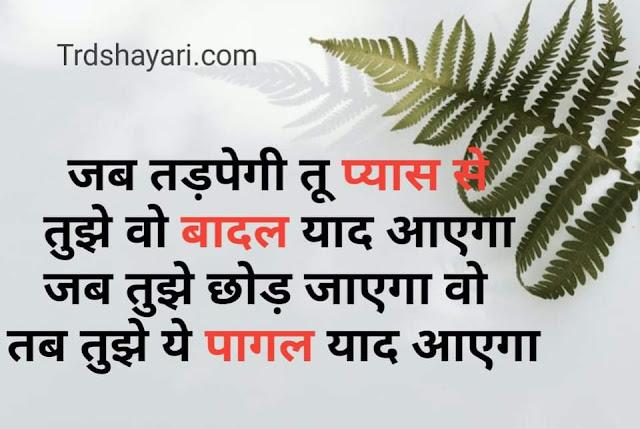 Jab tadpegi Tu pyas say Tujhe wo badal Yaad aayega Jab Chor Jayega tujhe wo Tab tujhe ye pagal Yaad aayega.