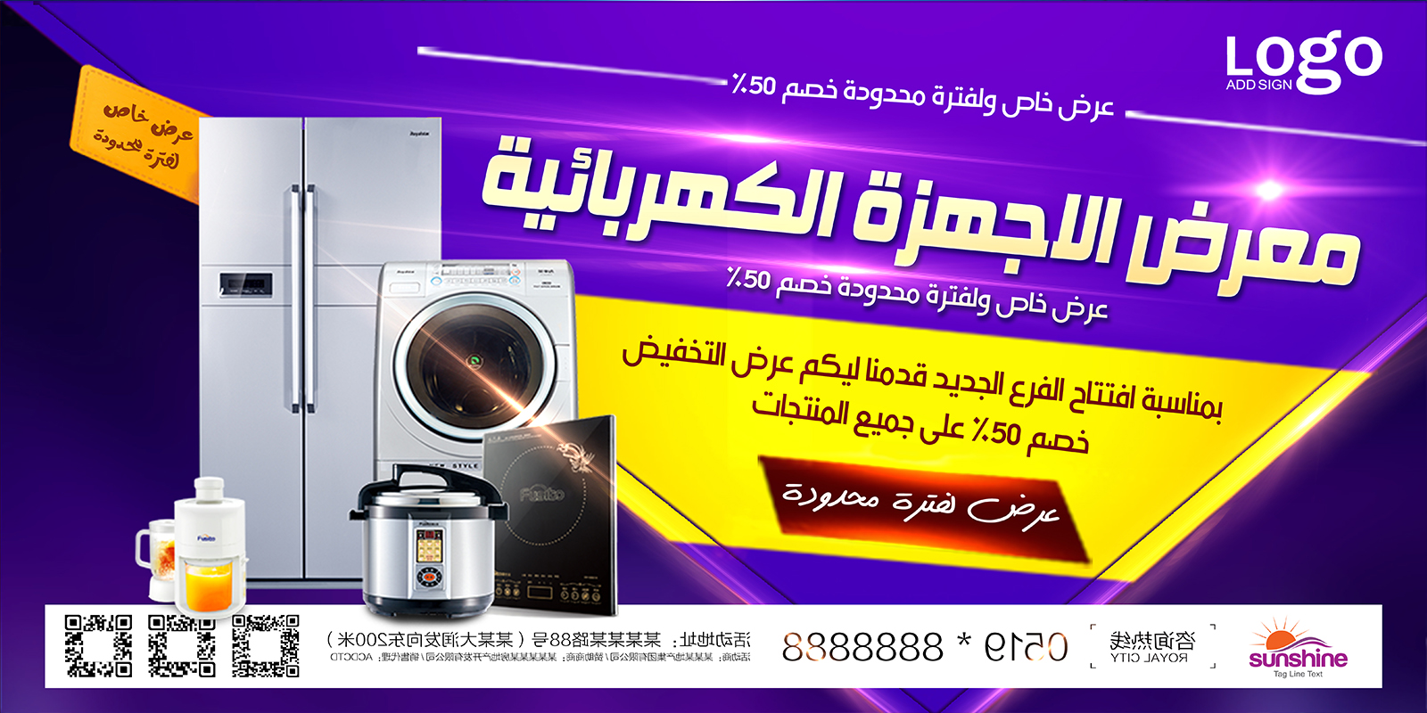Special design for home appliances. Large banner suitable for print or web banners with modification of sizes