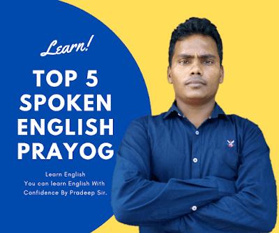Spoken english prayog