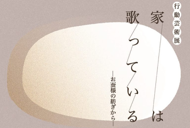 The House is Singing; at Kazenosawa Museum, Kurihara, Miyagi