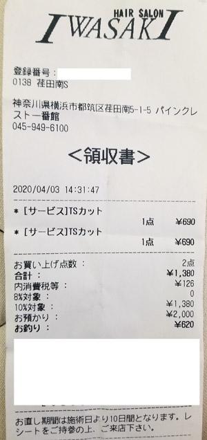 ヘアーサロンIWASAKI 荏田南店 2020/4/3 利用のレシート