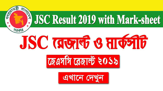 Get JSC Result Full PDF With Mark-Sheet