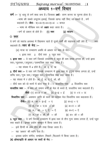 General Hindi Part-2 : for all Competitive Exams