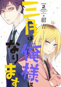 Sangatsu wa Ore-sama ni Narimasu