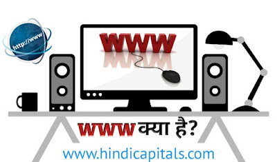 WWW in Hindi, World Wide Web in Hindi, What is WWW in Hindi