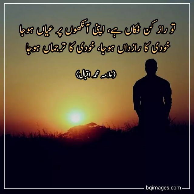 allama iqbal ki shayari in urdu