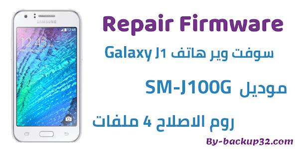 سوفت وير هاتف Galaxy J1  موديل SM-J100G روم الاصلاح 4 ملفات تحميل مباشر