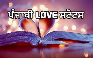 Punjabi Love Status-Facebook ਪੰਜਾਬੀ ਸਟੇਟਸ