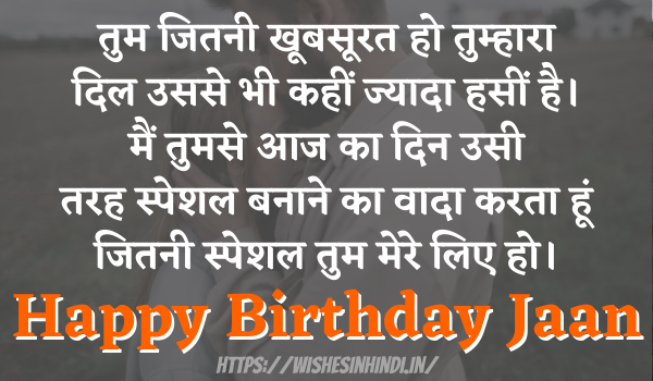 Happy Birthday Wishes In Hindi For Girlfriend 2021
