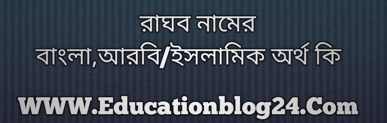 Rahgav name meaning in Bengali, রাঘব নামের অর্থ কি, রাঘব নামের বাংলা অর্থ কি, রাঘব নামের ইসলামিক অর্থ কি, রাঘব কি ইসলামিক /আরবি নাম