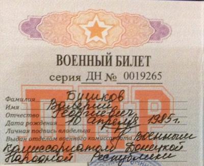 СБУ затримала сепаратиста, який хотів отримати український паспорт