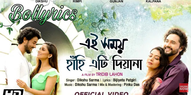 Hahi Eti Diyana Lyrics | Ei Xomoy | Dikshu Sarma