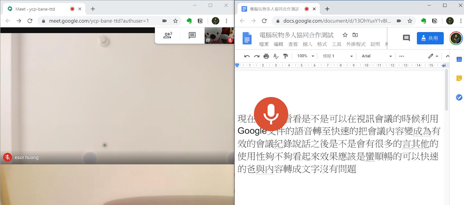 視訊會議的即時會議記錄工具。用 Google 文件自動語音轉文字