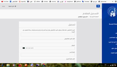 منحة الجامعة الإسلامية بالمدينة المنورة بالمملكة العربية السعودية 2022
