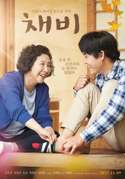 Sinopsis The Preparation / Chaebi / 채비 (2017) - Film Korea