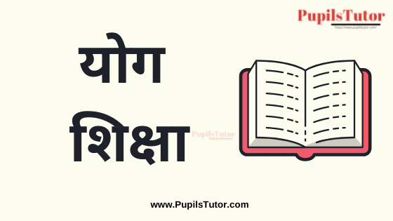 (योग शिक्षा) Health Physical Yoga Education Book, Notes and Study Material in Hindi Medium Free Download PDF for B.Ed 1st and 2nd Year and All Courses | Yoga Education PDF Book in Hindi | Health Physical and Yoga Education PDF Notes in Hindi | Yoga Education PDF Study Material in Hindi for B.Ed