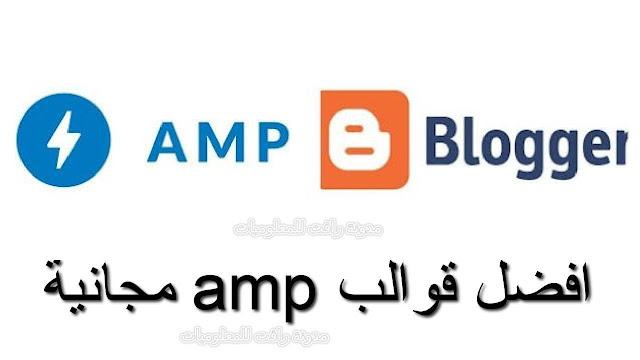 افضل 3 قوالب بلوجر amp سريعة ومميزة لعام 2021