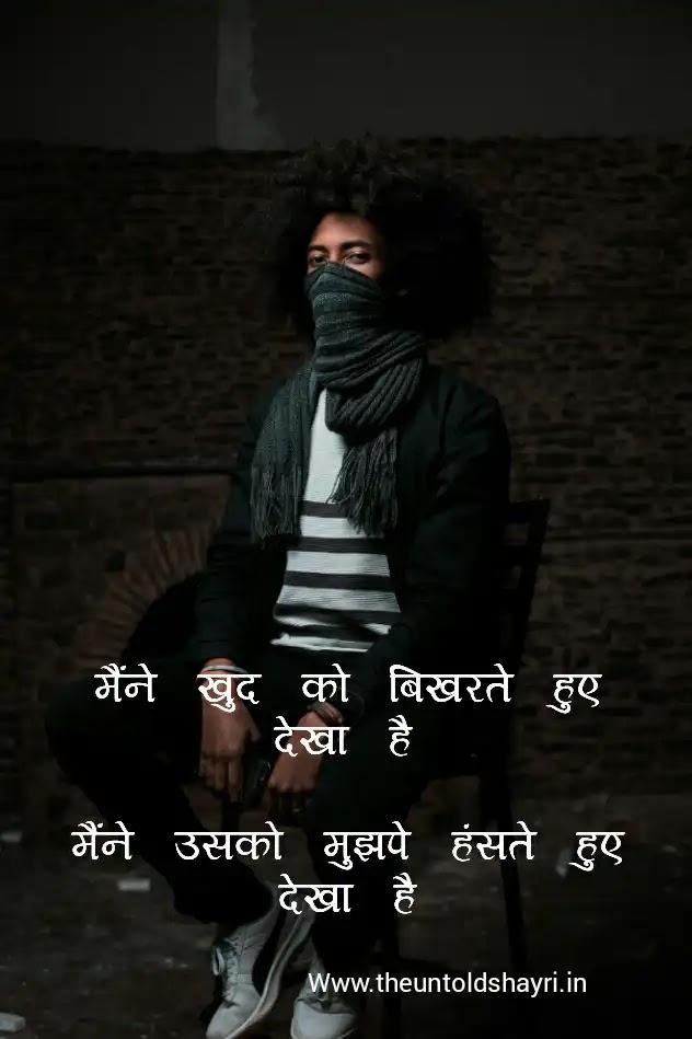 Bikharte Huye Dekha Hai, Sad Shayri