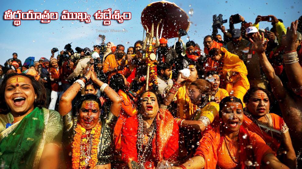 తీర్థయాత్రల అవసరం ఏమిటి? యాత్రా నియమాలు - Thirdayatralu Cheyuta Mukhya Uddesyam