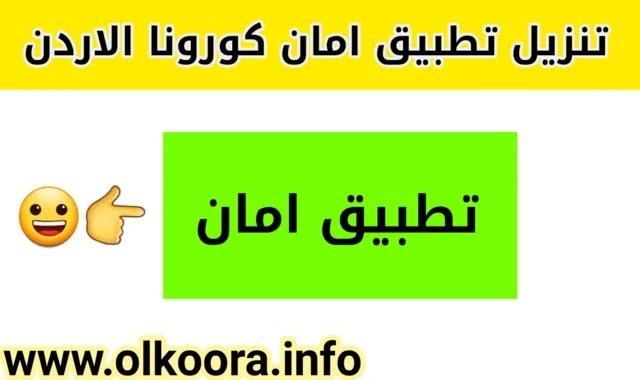 وأخيييرا تحميل تطبيق امان كورونا الرسمي / رابط تنزيل تطبيق أمان من وزارة الصحة