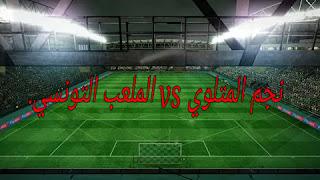 موعد مباراة نجم المتلوي والملعب التونسي في الرابطة التونسية والقنوات الناقلة