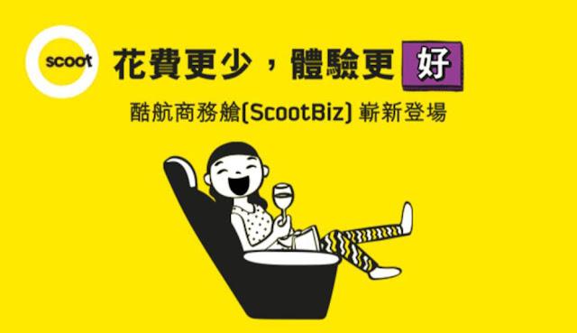787商務客位連稅唔洗一千!酷航,香港飛新加坡單程連稅$934起,只限5日。