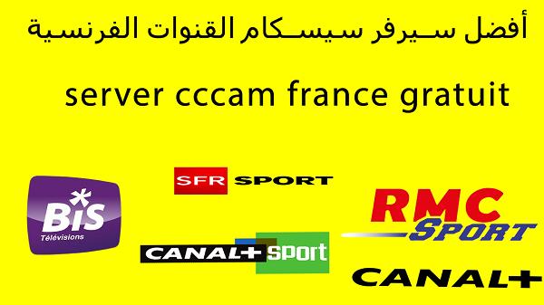 اقوى سيرفر CCcam لكسر الباقات العالمية الفرنسية المشفرة ومشاهدة المباريات 2019