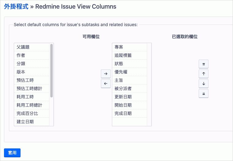 設定 Redmine Issue View Columns Plugin