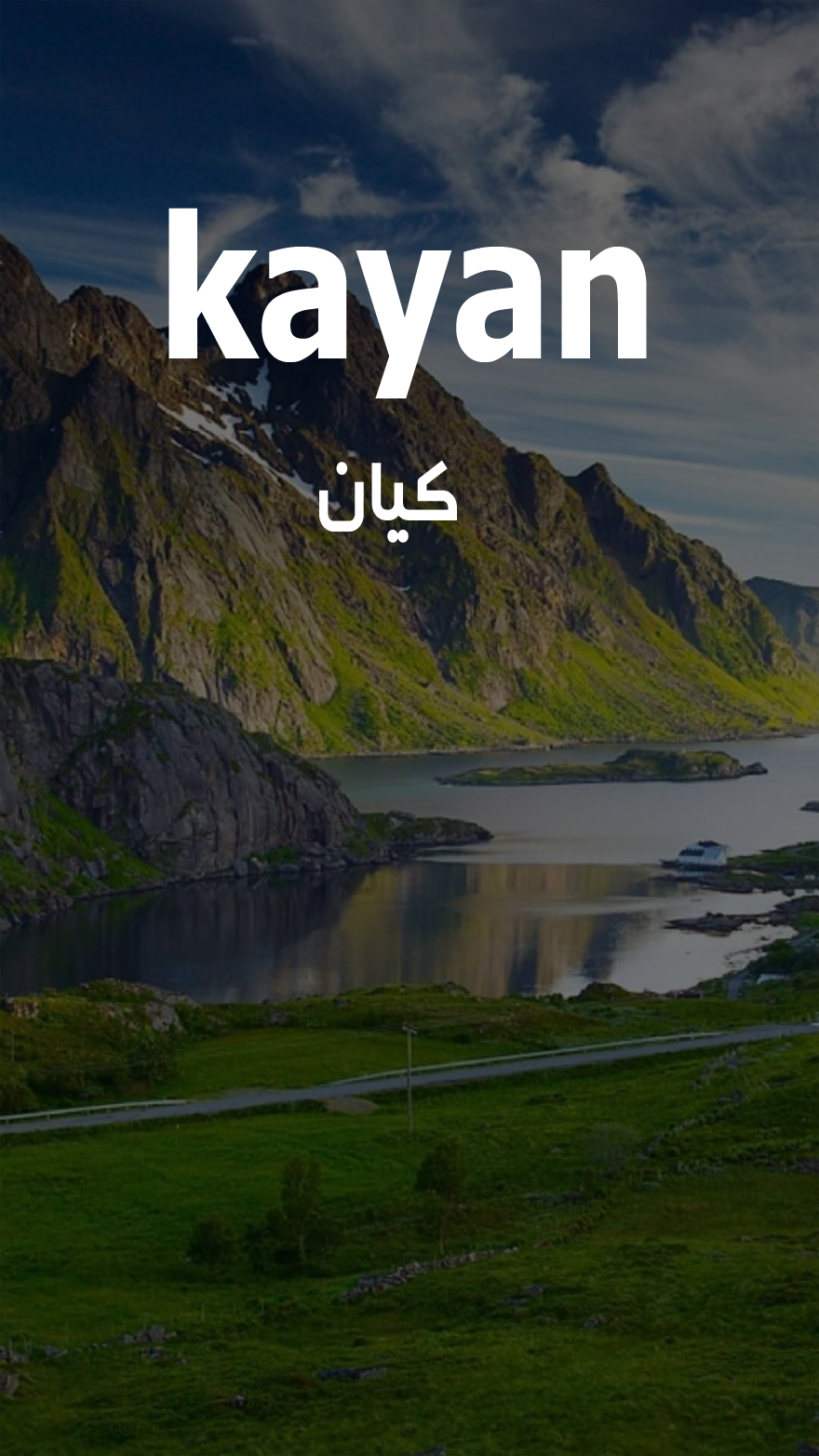 معنى اسم كيان في اللغة العربية وصور و زخرفة وتفسيره بالحلم شبكة العراب Al 3rab