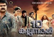 10 Kalpanakal 2016 Malayalam Movie Watch Online