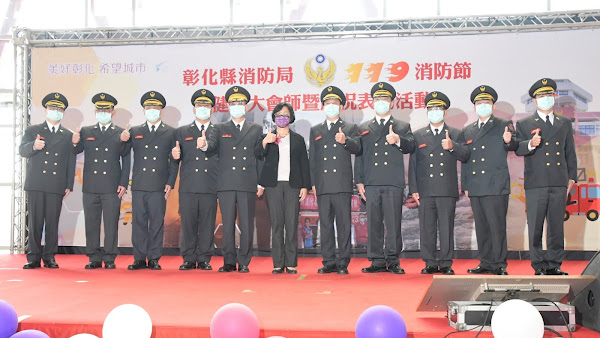 彰化縣慶祝119消防節 表揚打火兄弟及婦宣姐妹