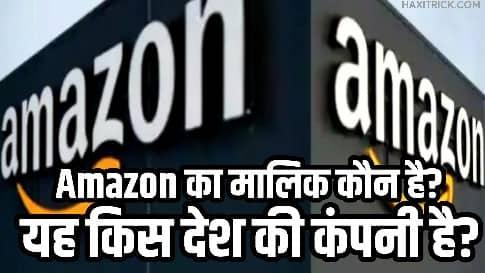 Amazon ka Malik Kaun Hai