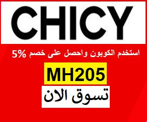 كود خصم Chicy بقيمة 5% صالح على كل المنتجات