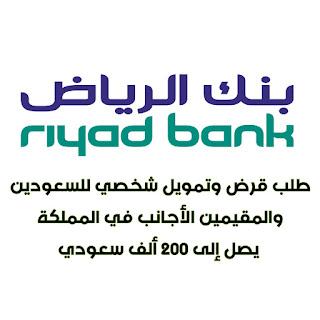 قرض مؤجل بنك الرياض أو تمويل شخصي منه - شروط الحصول على قرض من بنك الرياض