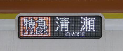 東急東横線 副都心線直通 特急 清瀬行き2 東京メトロ10000系FCLED