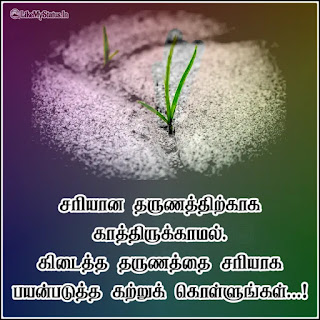Inspiration life quote tamil